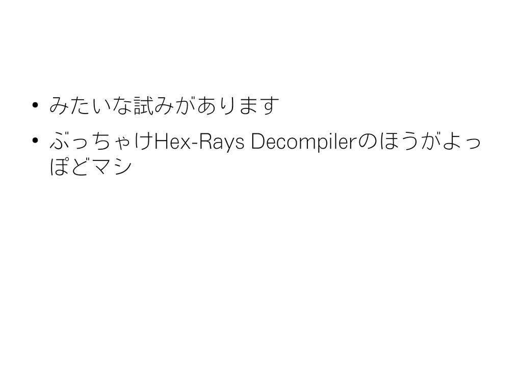 ● みたいな試みがあります ● ぶっちゃけHex-Rays Decompilerのほうがよっ ...