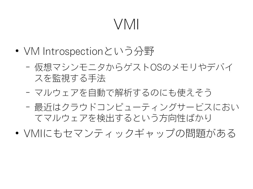 VMI ● VM Introspectionという分野 – 仮想マシンモニタからゲストOSのメ...