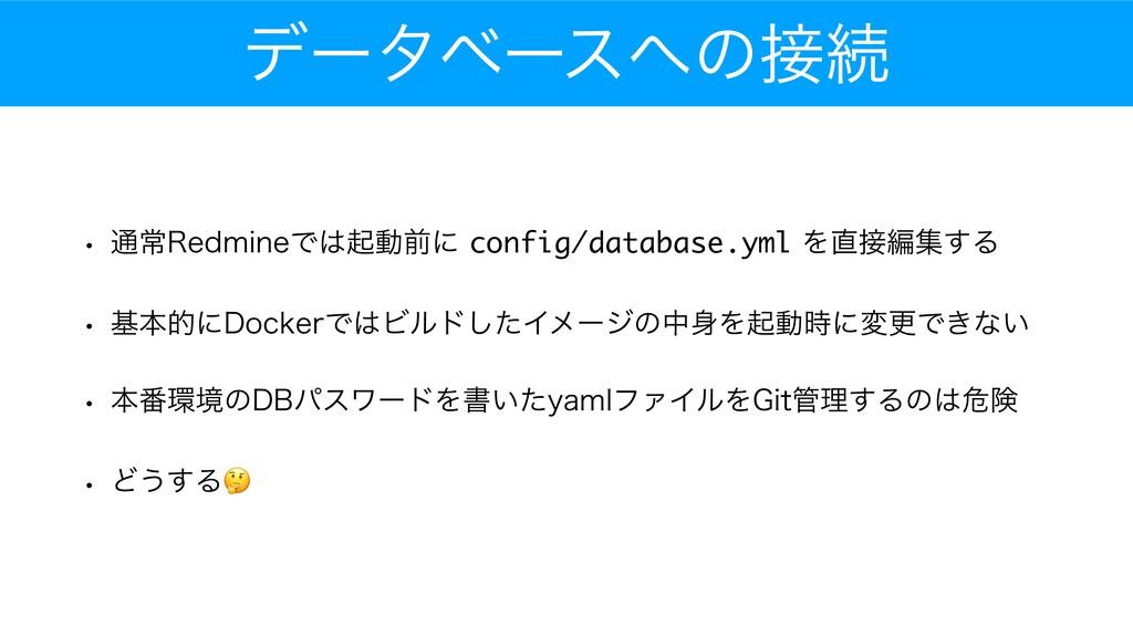 σʔλϕʔεͷଓ w ௨ৗ3FENJOFͰىಈલʹconfig/database.ym...