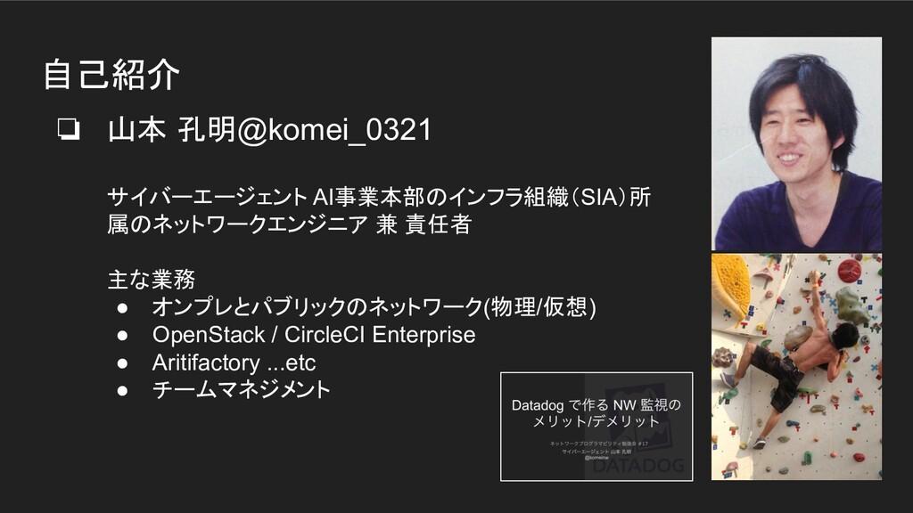 ❏ 山本 孔明@komei_0321 サイバーエージェント AI事業本部のインフラ組織(SIA...