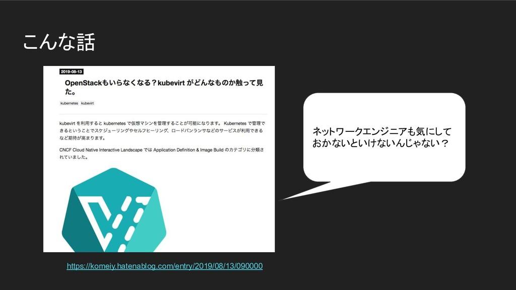 こんな話 https://komeiy.hatenablog.com/entry/2019/0...
