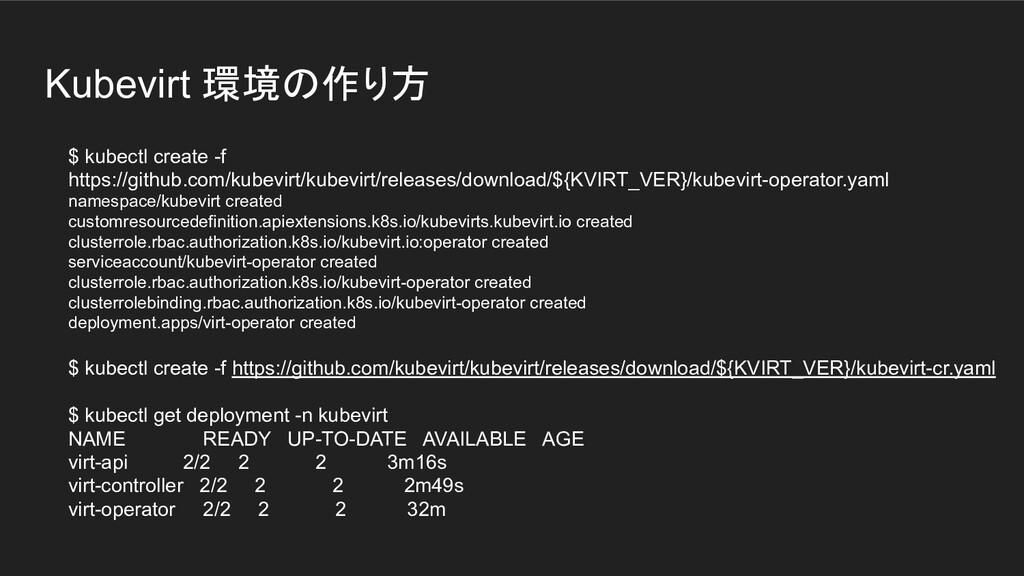 Kubevirt 環境の作り方 $ kubectl create -f https://git...