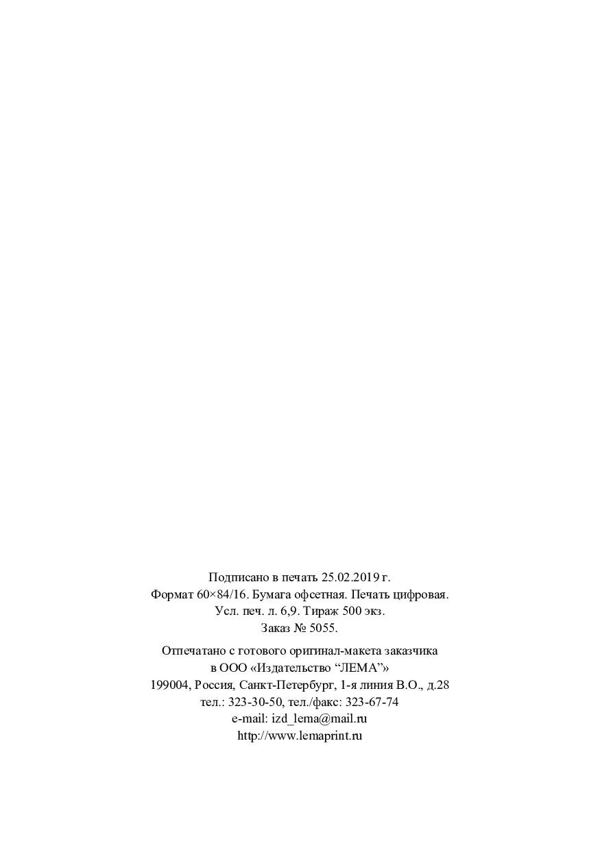 Подписано в печать 25.02.2019 г. Формат 60×84/1...