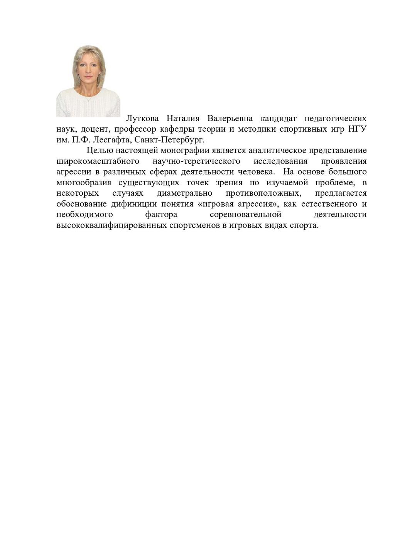 Луткова Наталия Валерьевна кандидат педагогичес...
