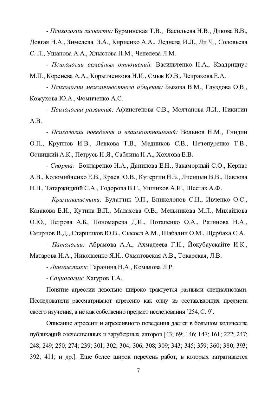 - Психологии личности: Бурминская Т.В., Василье...