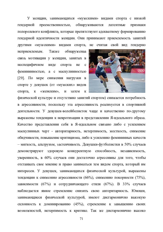 У женщин, занимающихся «мужскими» видами спорта...