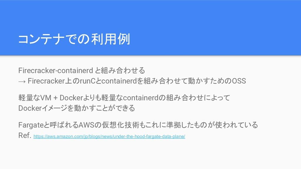 コンテナでの利用例 Firecracker-containerd と組み合わせる → Fire...
