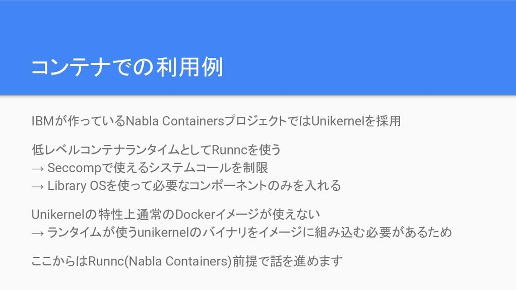 コンテナでの利用例 IBMが作っているNabla ContainersプロジェクトではUnik...
