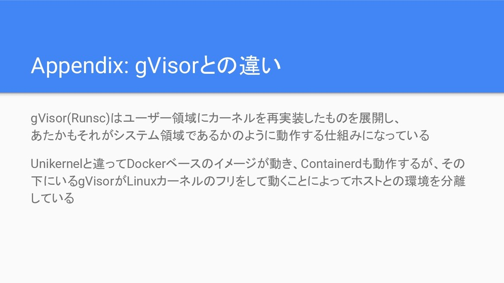 Appendix: gVisorとの違い gVisor(Runsc)はユーザー領域にカーネルを...