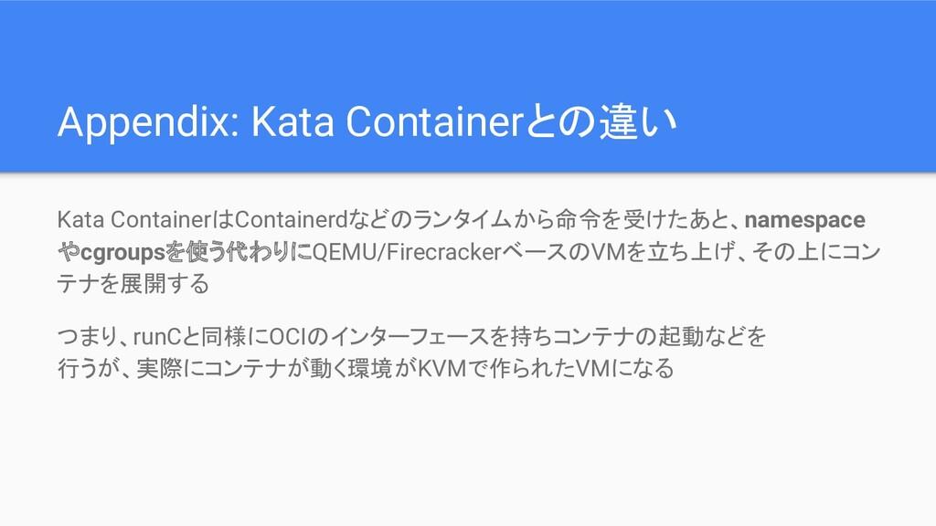 Appendix: Kata Containerとの違い Kata ContainerはCon...