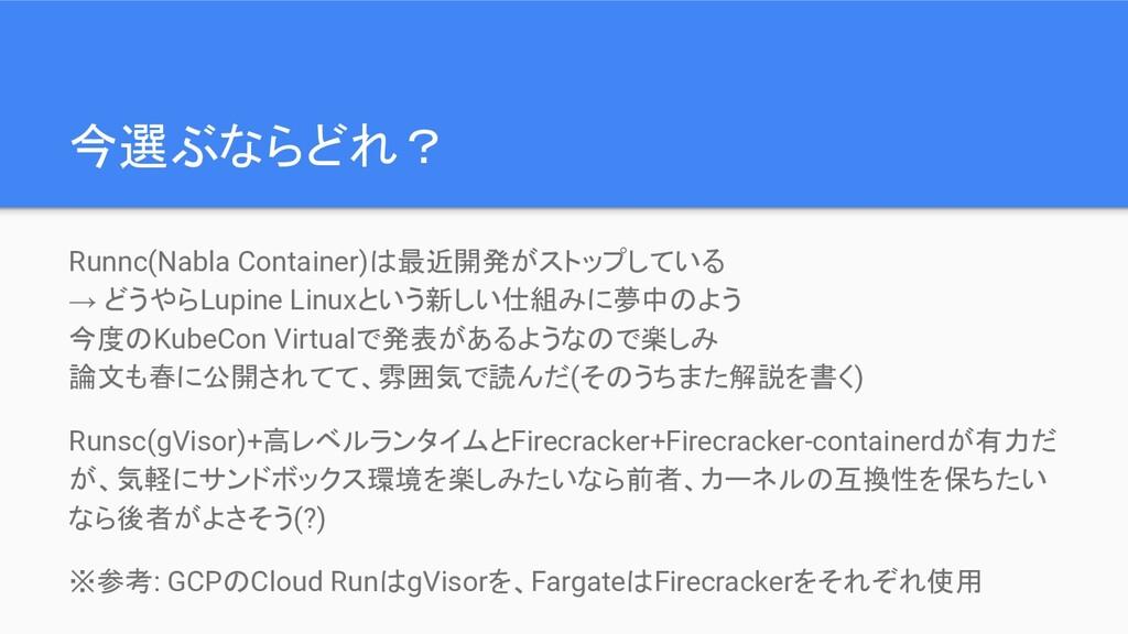 今選ぶならどれ? Runnc(Nabla Container)は最近開発がストップしている →...
