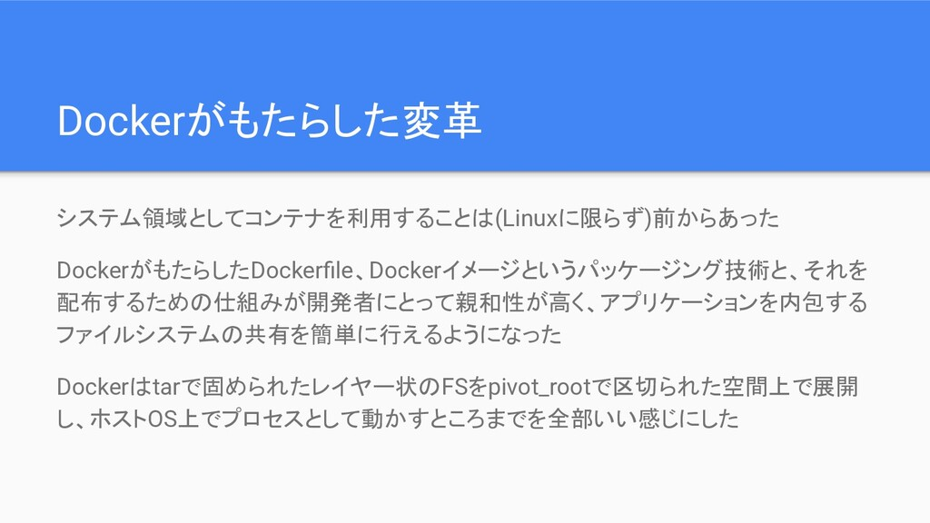Dockerがもたらした変革 システム領域としてコンテナを利用することは(Linuxに限らず)...