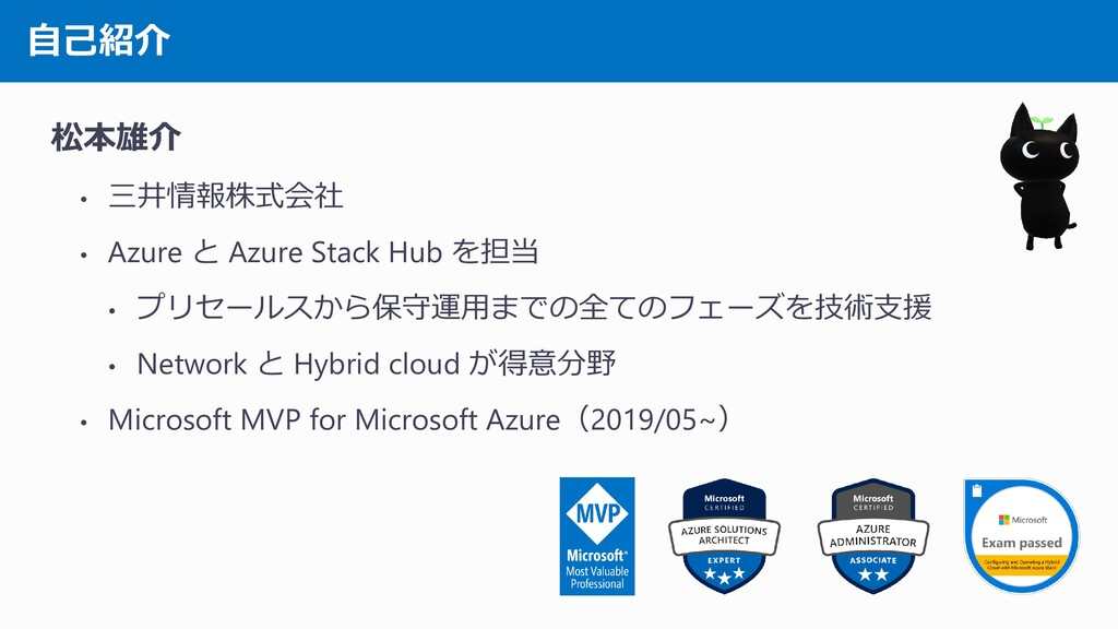 自己紹介 松本雄介 • 三井情報株式会社 • Azure と Azure Stack Hub ...