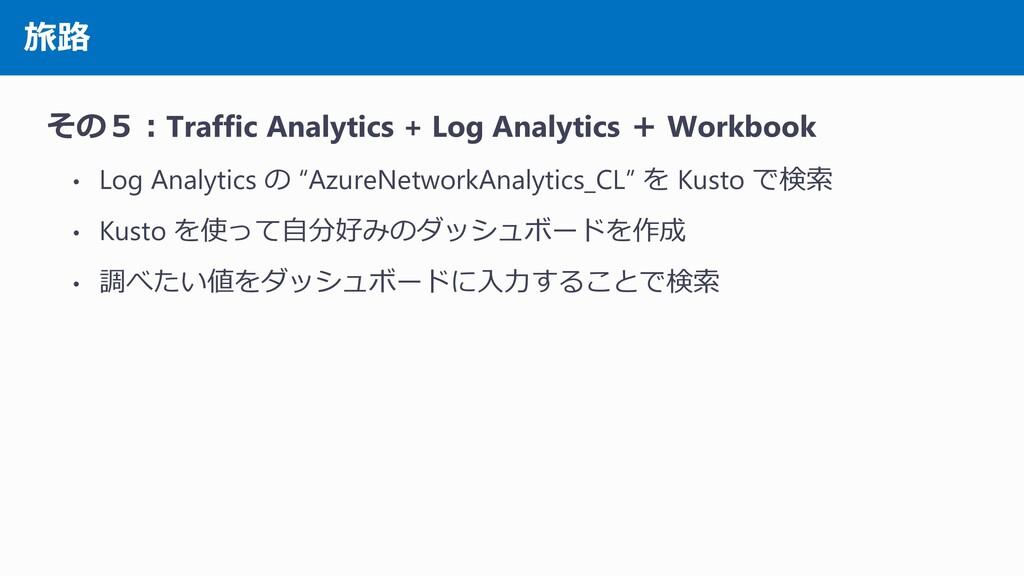 旅路 その5:Traffic Analytics + Log Analytics + Work...