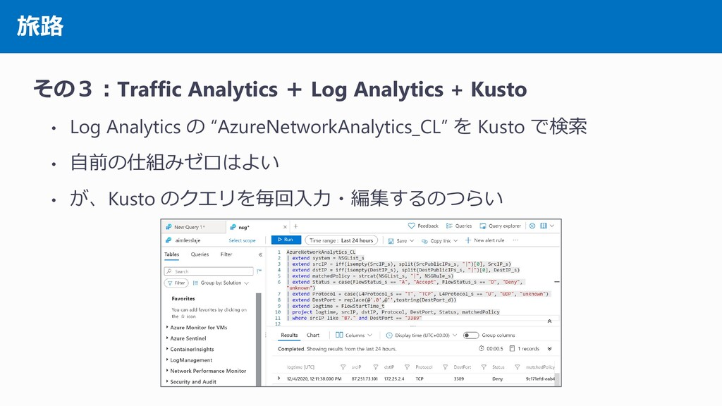 旅路 その3:Traffic Analytics + Log Analytics + Kust...