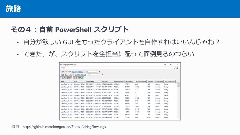 旅路 その4:自前 PowerShell スクリプト • 自分が欲しい GUI をもったクライ...