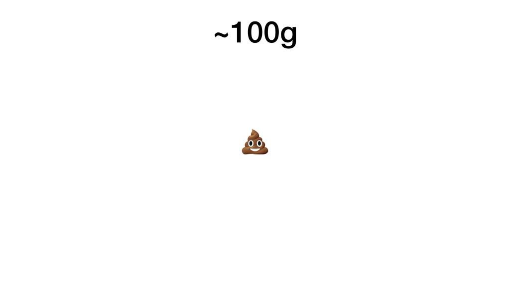 ~100g