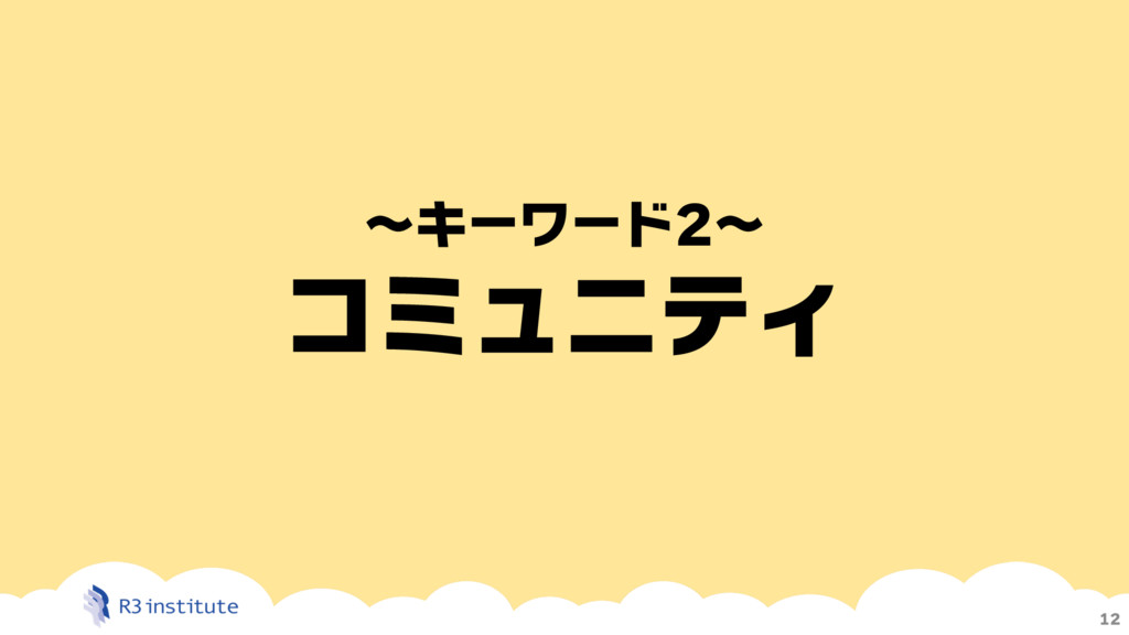 〜キーワード2〜 コミュニティ 12