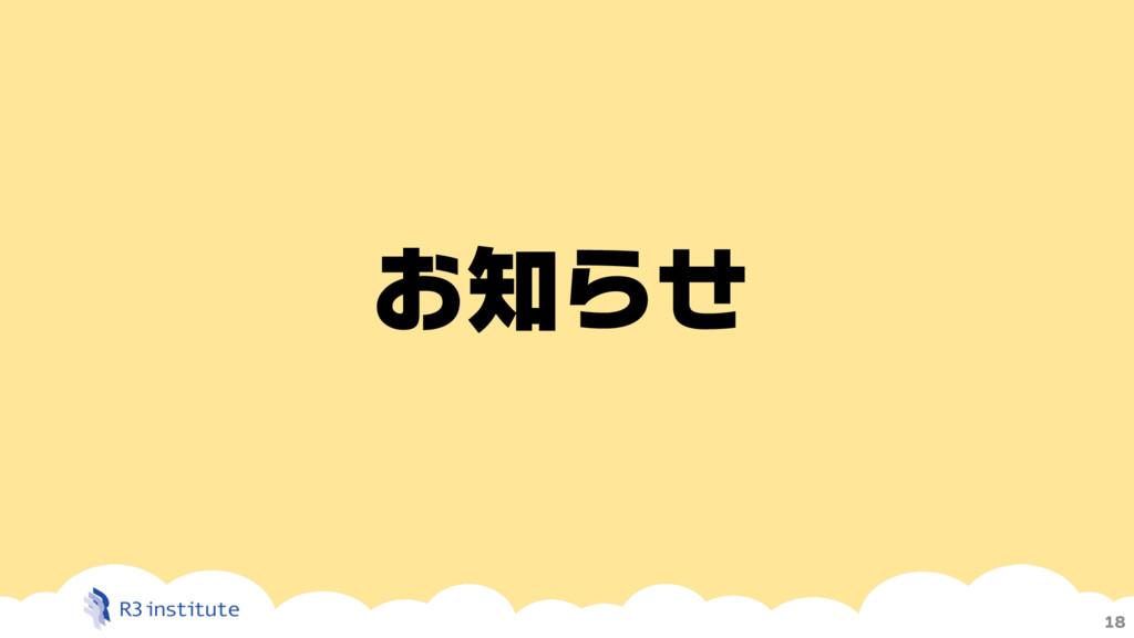 お知らせ 18
