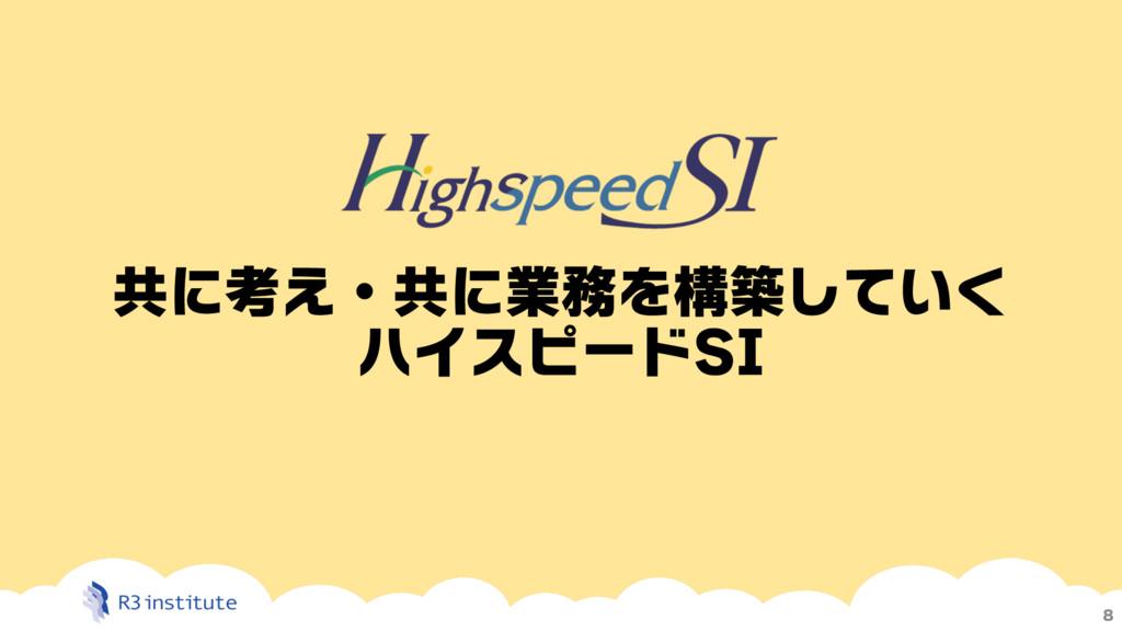 共に考え・共に業務を構築していく ハイスピードSI 8