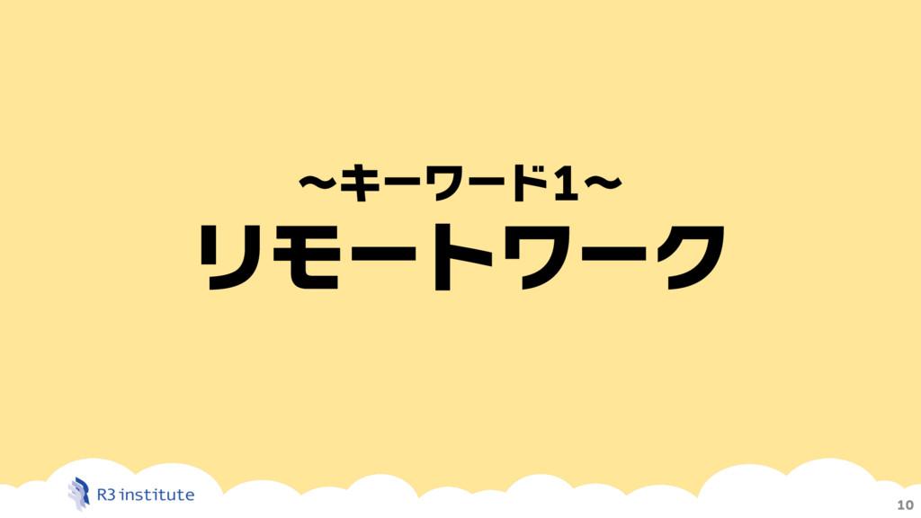 〜キーワード1〜 リモートワーク 10