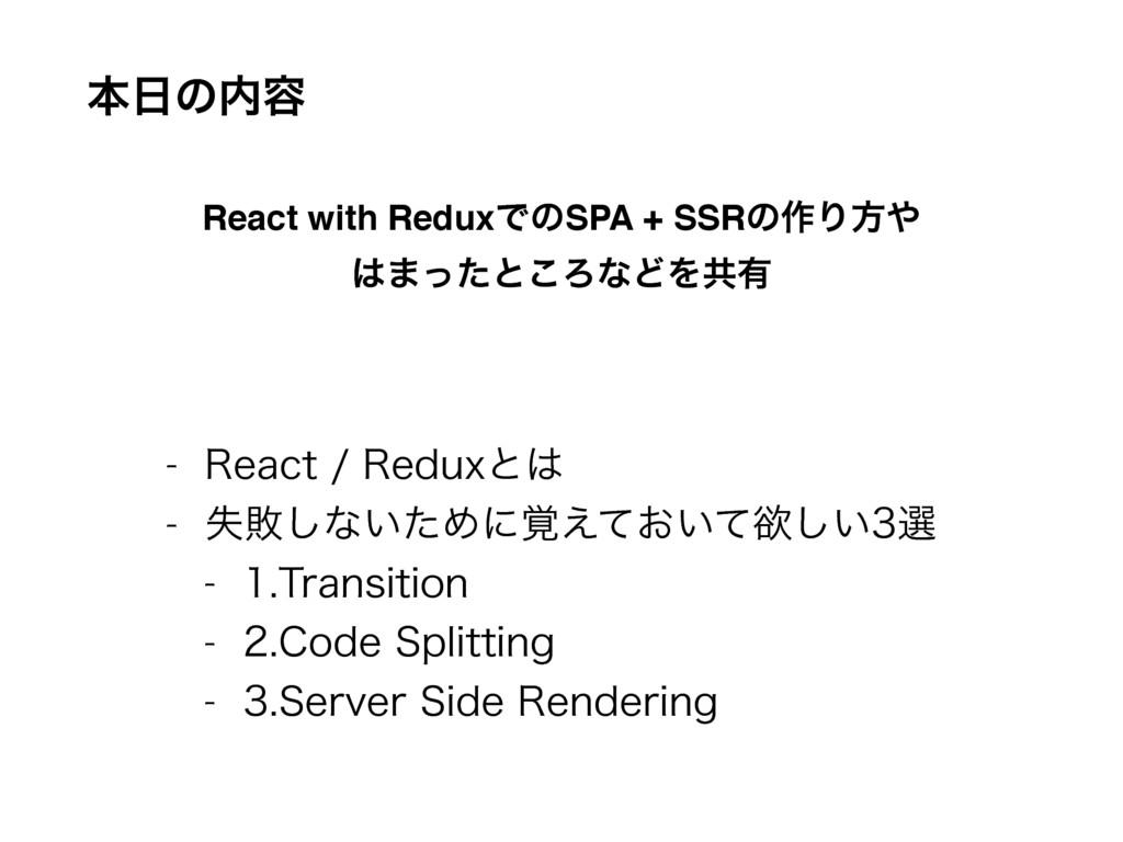 """ຊͷ༰ React with ReduxͰͷSPA + SSRͷ࡞Γํ"""" ·ͬͨͱ͜Ζ..."""