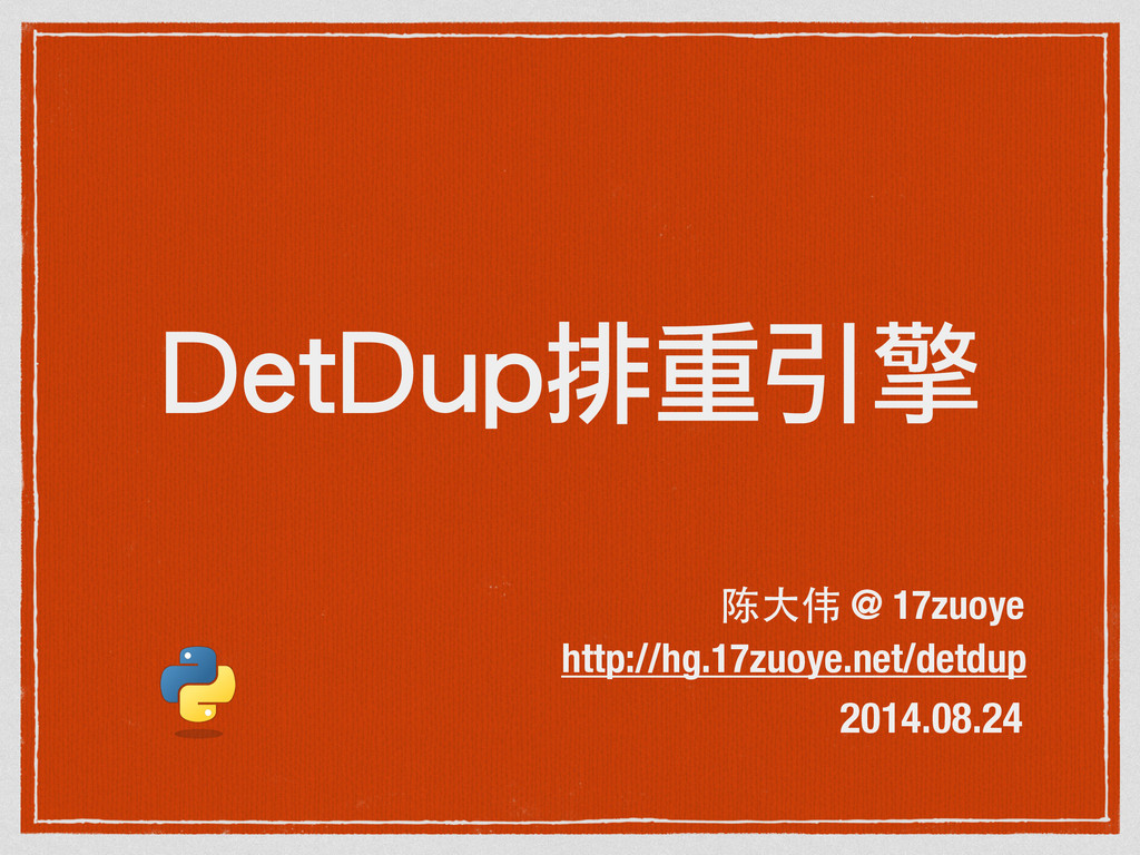 DetDup排重引擎 陈⼤大伟 @ 17zuoye http://hg.17zuoye.net...
