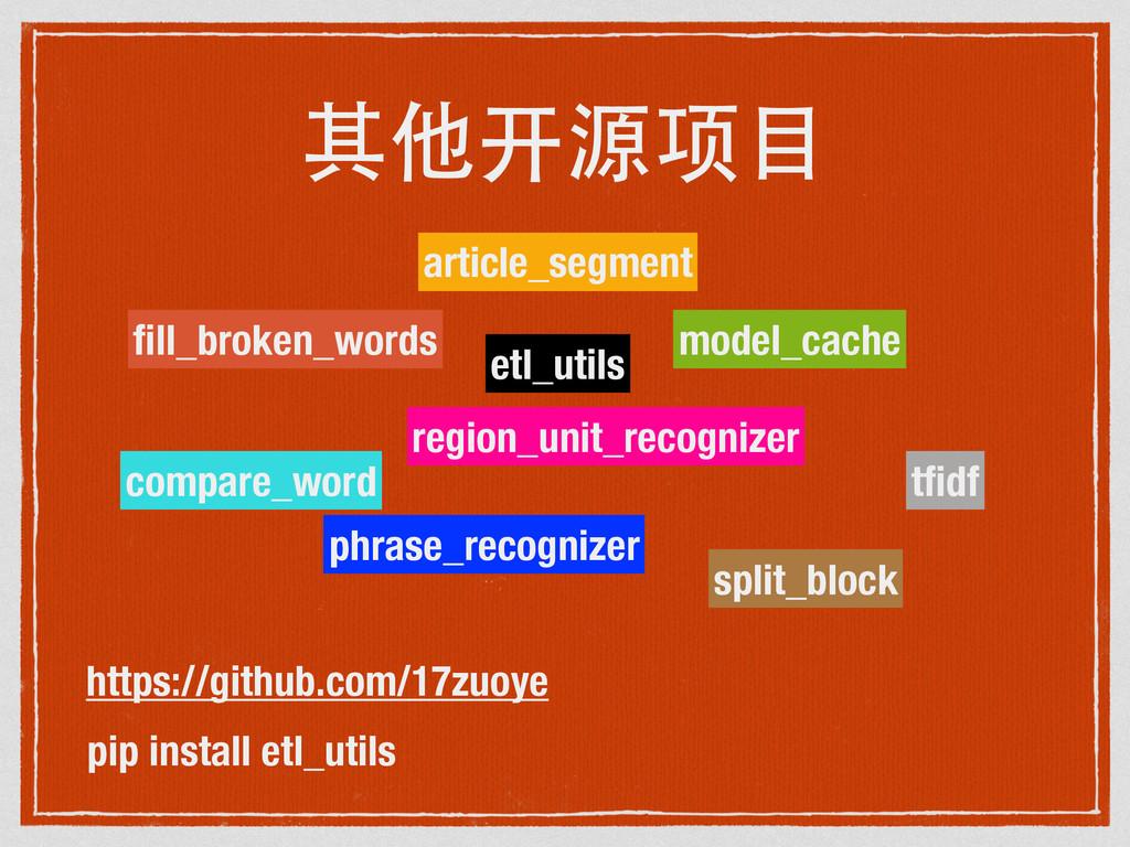 其他开源项⺫⽬目 fill_broken_words model_cache phrase_re...