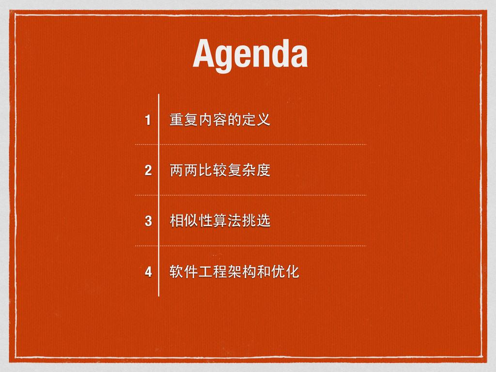 Agenda 1 重复内容的定义 2 两两⽐比较复杂度 3 相似性算法挑选 4 软件⼯工程架构...