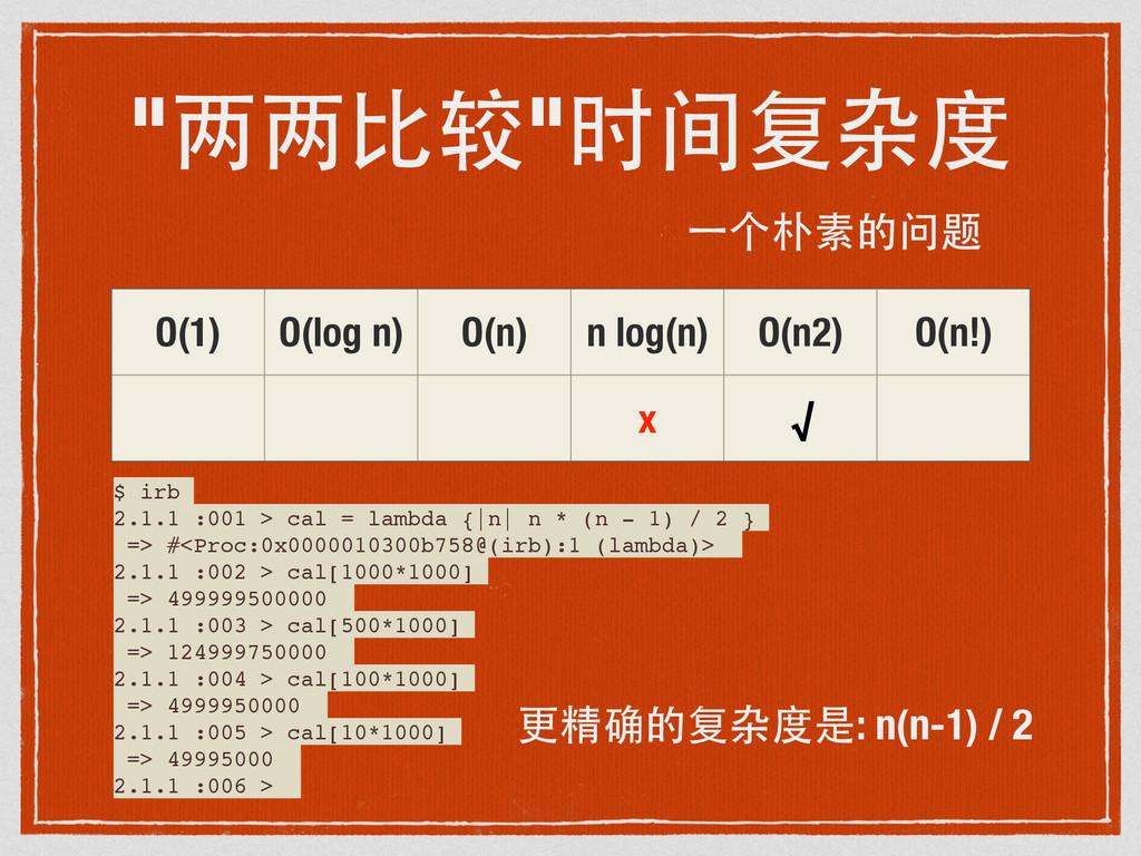 """""""两两⽐比较""""时间复杂度 ⼀一个朴素的问题 O(1) O(log n) O(n) n log(..."""