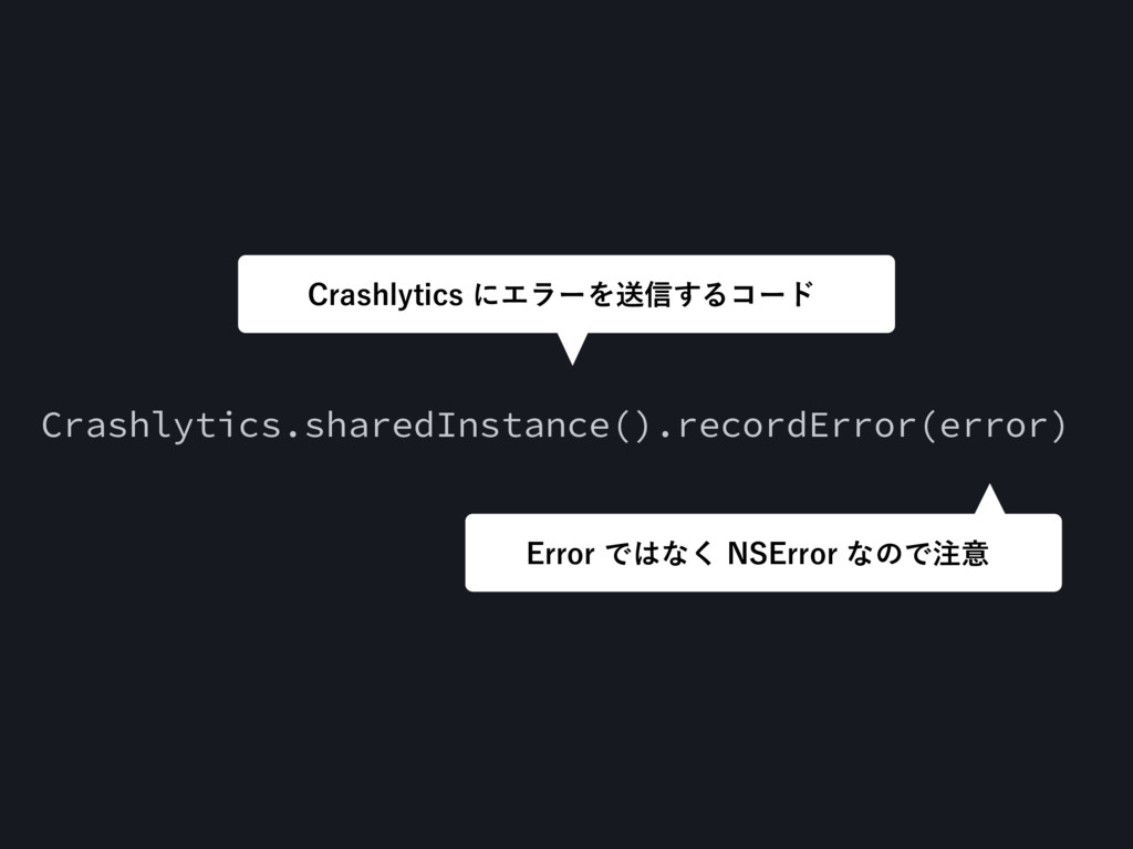 Crashlytics.sharedInstance().recordError(error)...