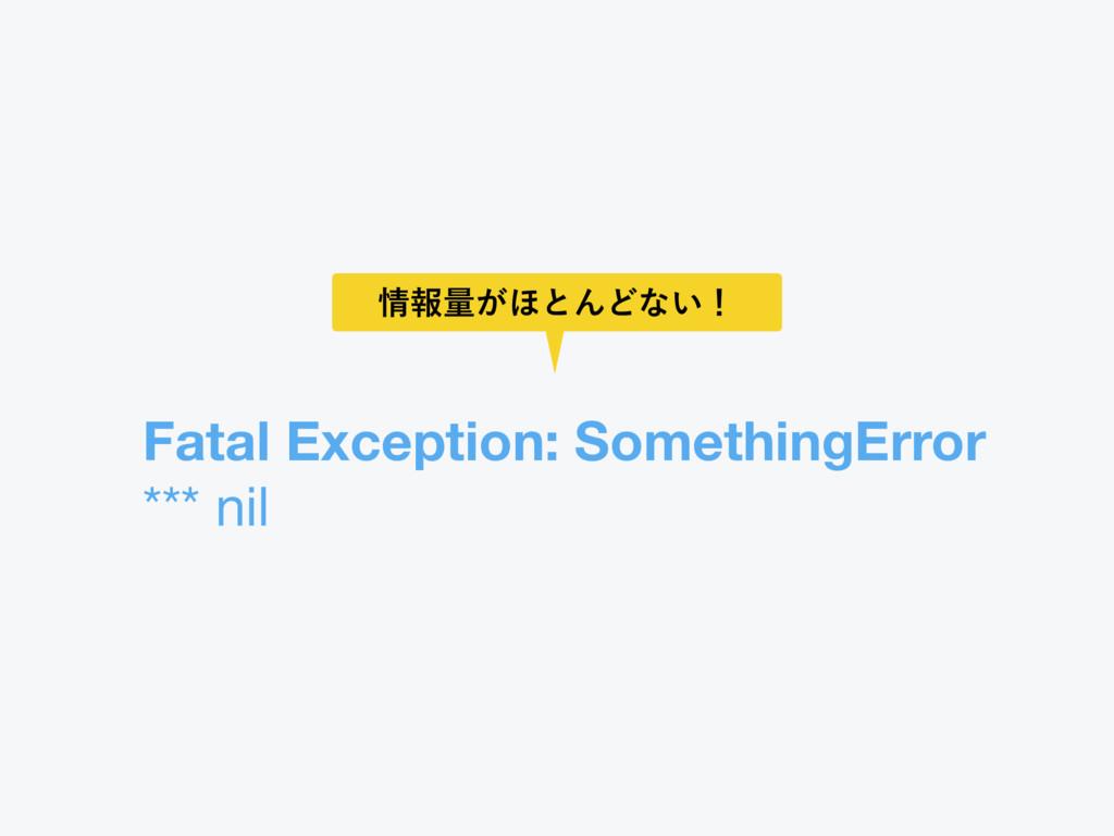 Fatal Exception: SomethingError *** nil ใྔ͕΄ͱΜ...
