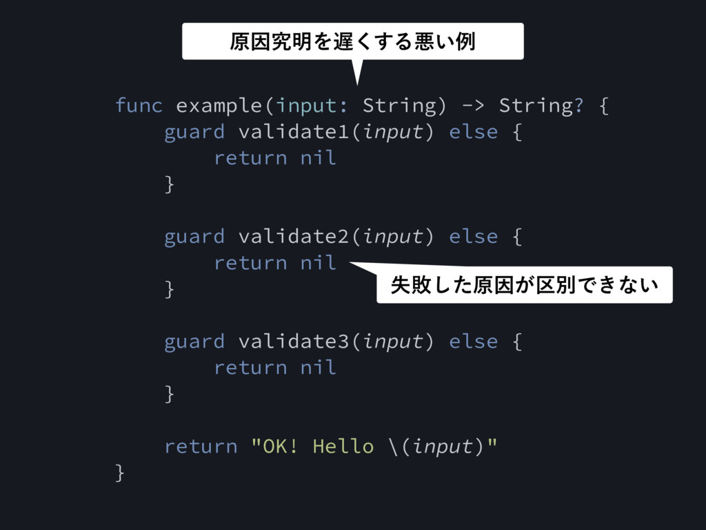 func example(input: String) -> String? { guard ...