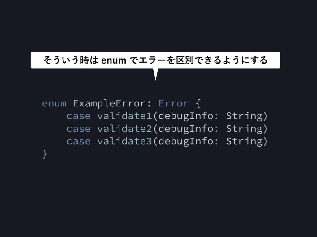 enum ExampleError: Error { case validate1(debug...