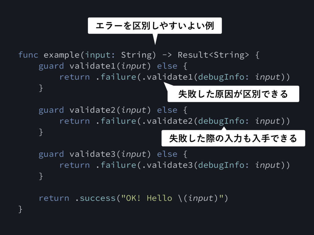 func example(input: String) -> Result<String> {...