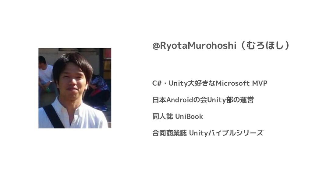 @RyotaMurohoshi(むろほし) C#・Unity大好きなMicrosoft MVP...