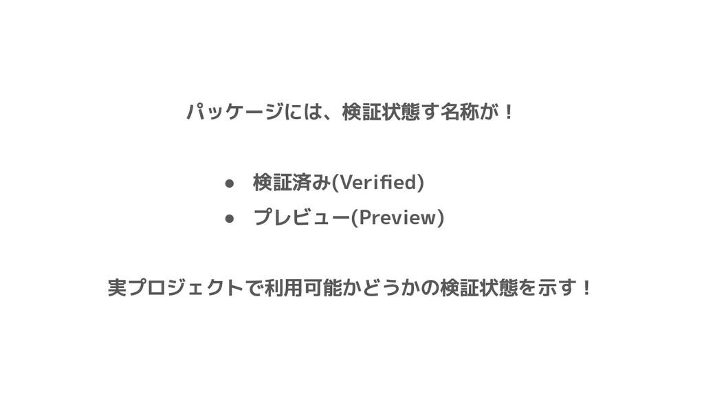 パッケージには、検証状態す名称が! ● 検証済み(Verified) ● プレビュー(Previ...
