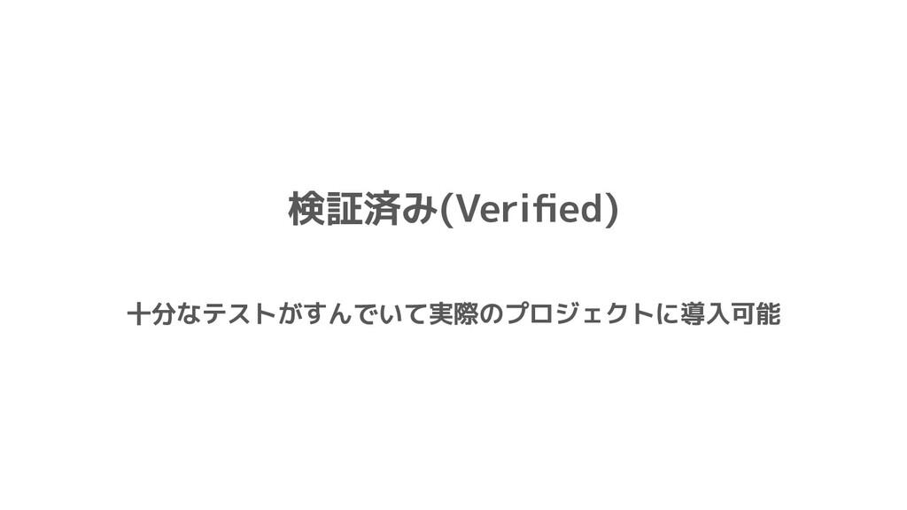 検証済み(Verified) 十分なテストがすんでいて実際のプロジェクトに導入可能