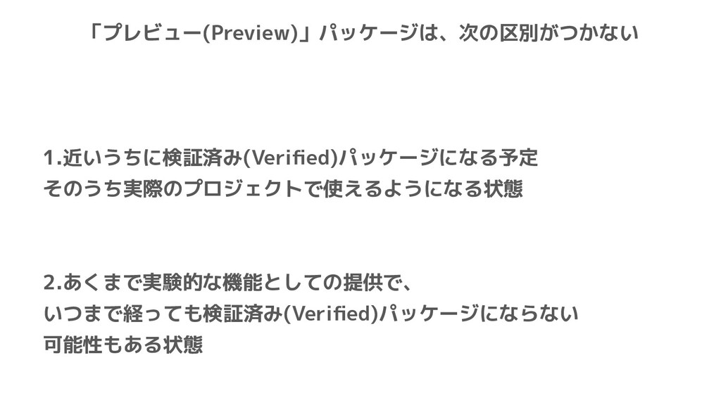 「プレビュー(Preview)」パッケージは、次の区別がつかない 1.近いうちに検証済み(Ve...