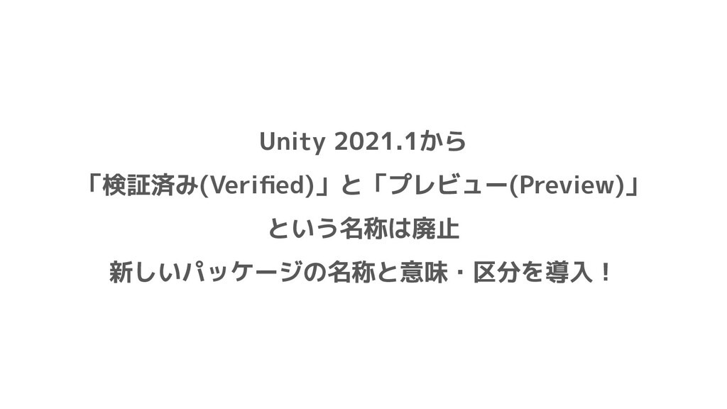 Unity 2021.1から 「検証済み(Verified)」と「プレビュー(Preview)」...