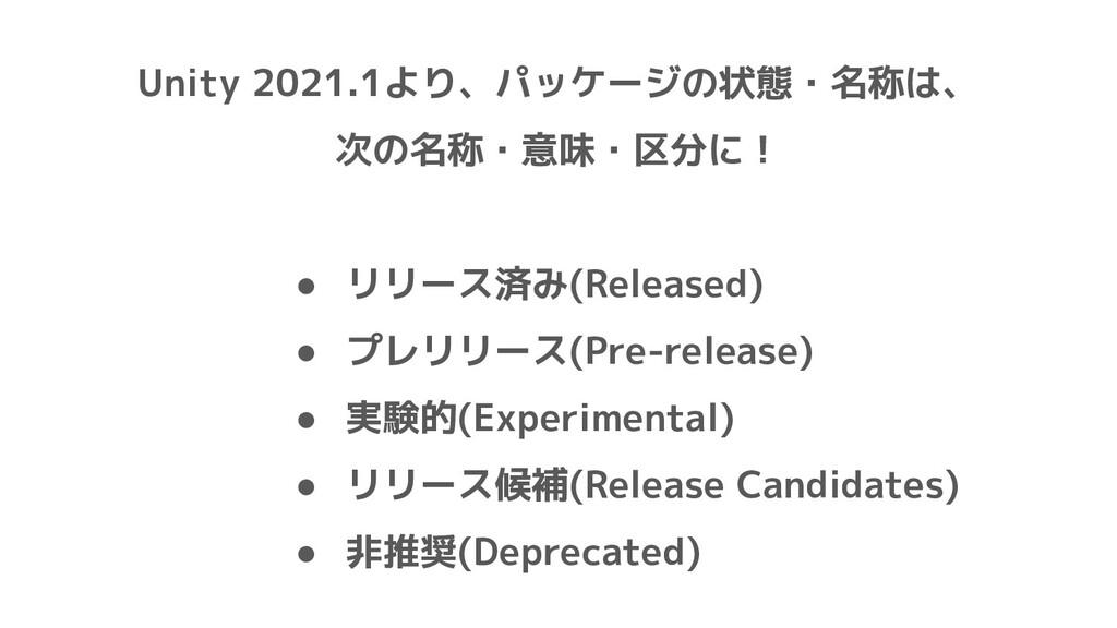 Unity 2021.1より、パッケージの状態・名称は、 次の名称・意味・区分に! ● リリー...