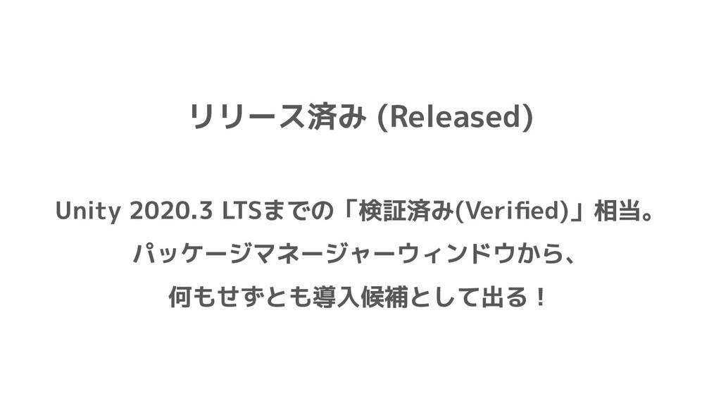 リリース済み (Released) Unity 2020.3 LTSまでの「検証済み(Veri...