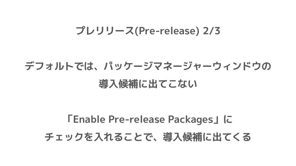 プレリリース(Pre-release) 2/3 デフォルトでは、パッケージマネージャーウィンド...