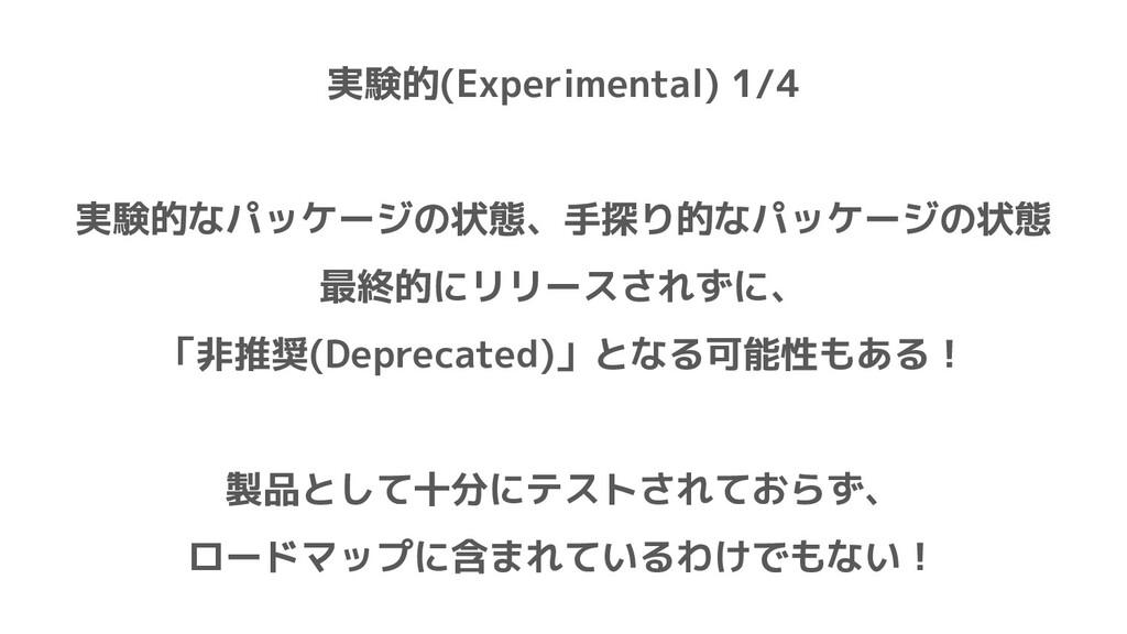 実験的(Experimental) 1/4 実験的なパッケージの状態、手探り的なパッケージの状...