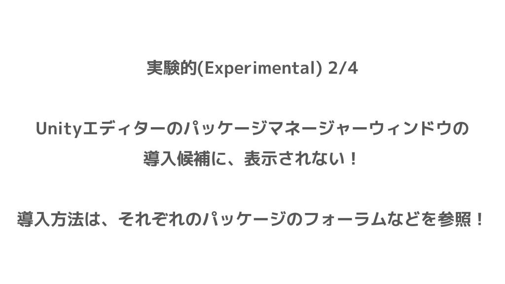 実験的(Experimental) 2/4 Unityエディターのパッケージマネージャーウィン...