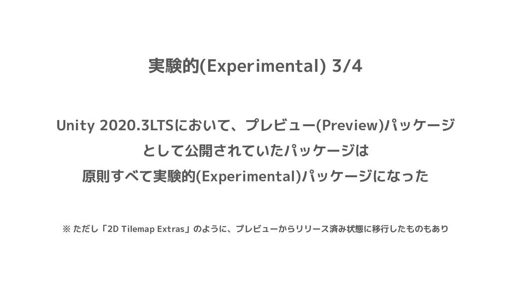 実験的(Experimental) 3/4 Unity 2020.3LTSにおいて、プレビュー...