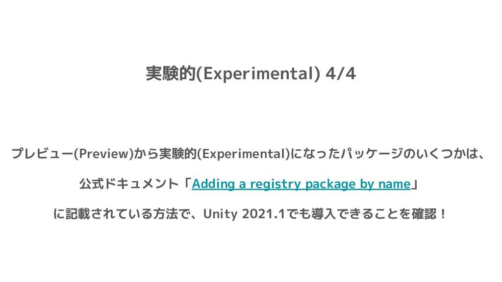 実験的(Experimental) 4/4 プレビュー(Preview)から実験的(Exper...
