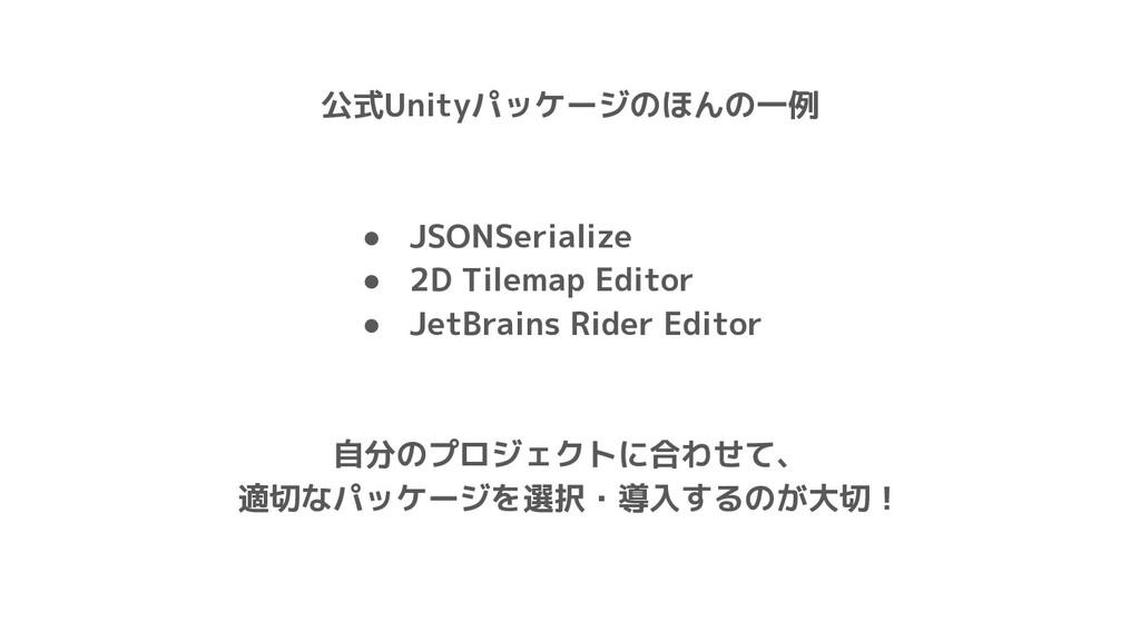 公式Unityパッケージのほんの一例 ● JSONSerialize ● 2D Tilemap...