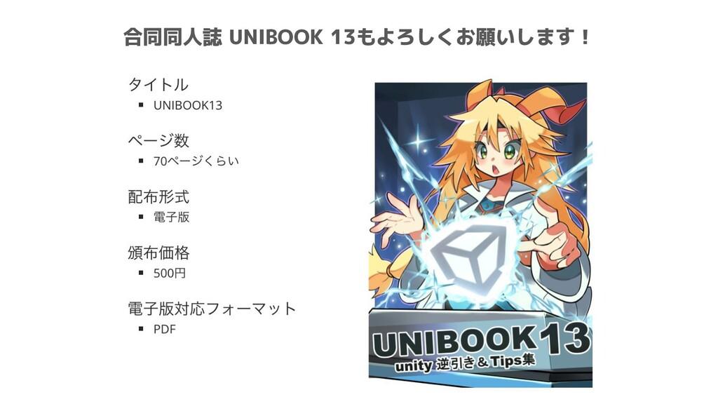 合同同人誌 UNIBOOK 13もよろしくお願いします!