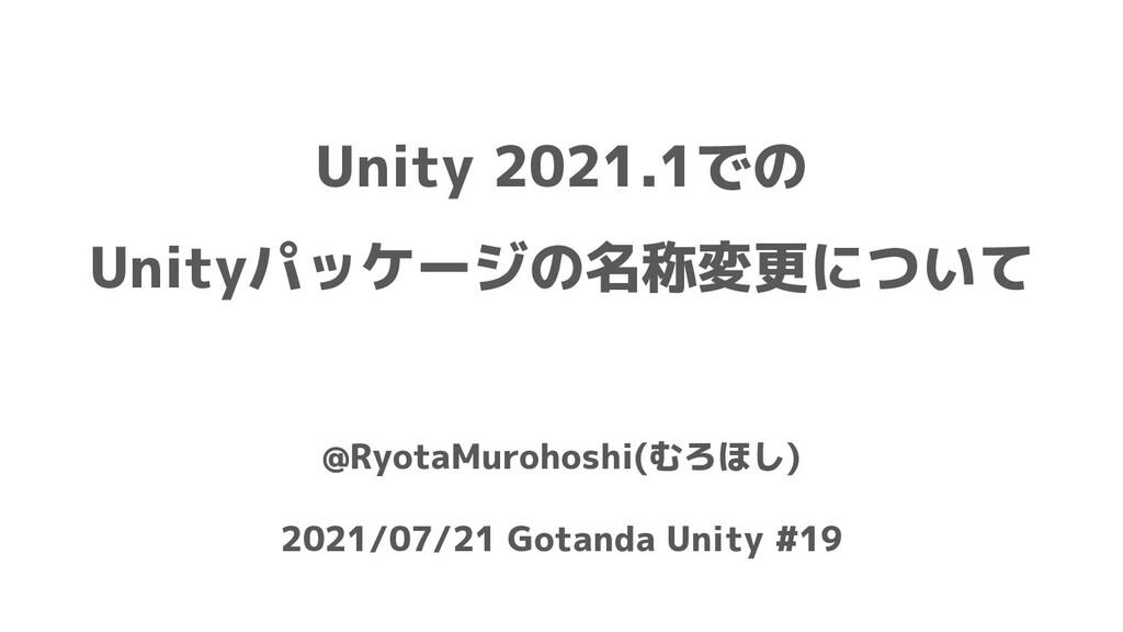 Unity 2021.1での Unityパッケージの名称変更について @RyotaMuroho...